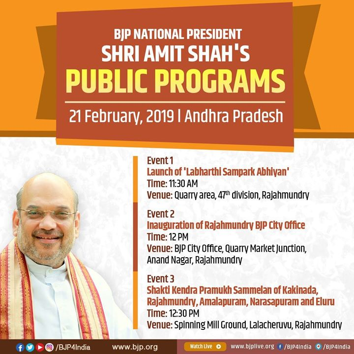 Today, I will launch the BJP's 'Labharthi Sampark Abhiyan', a nationwide campaign to contact over 22 crore beneficiaries of BJP's central and state government programs, from Rajahmundry in Andhra Pradesh.