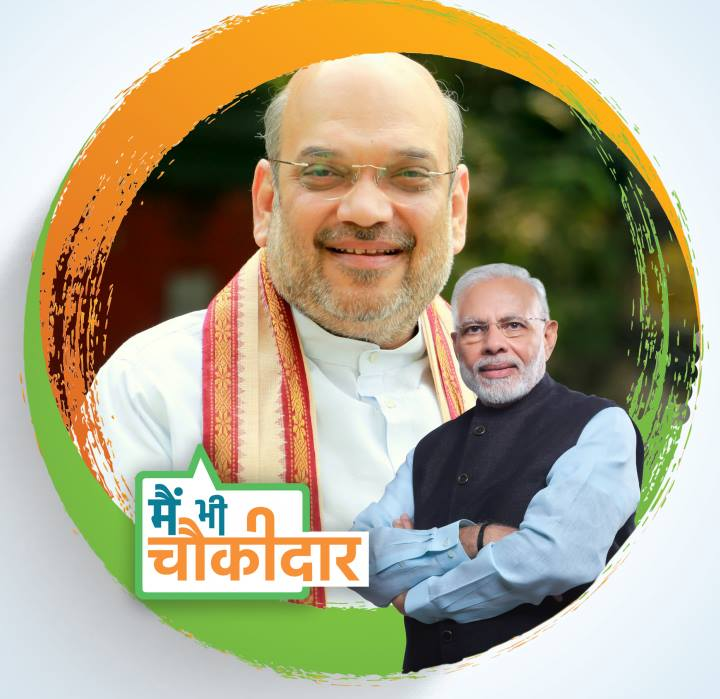 I have changed my profile picture to add strength to the #MainBhiChowkidar movement. I appeal to each one of you to join Prime Minister Modi in this endeavour.