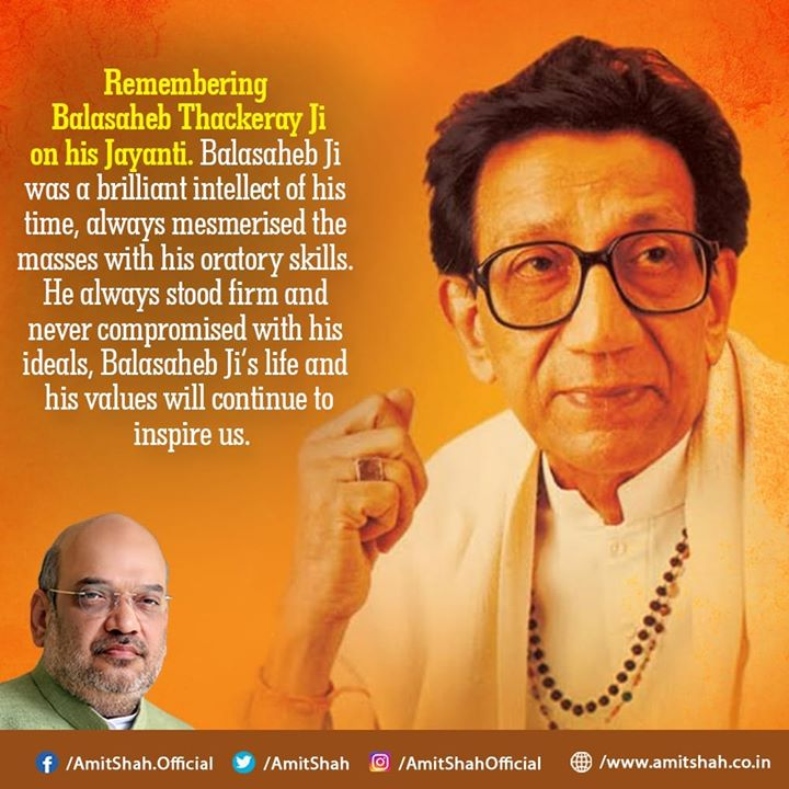 Remembering Balasaheb Thackeray Ji on his Jayanti. Balasaheb Ji was a brilliant intellect of his time, always mesmerised the masses with his oratory skills. He always stood firm and never compromised with his ideals, Balasaheb Ji's life and his values will continue to inspire us.